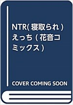 NTR(寢取られ)えっち (花音コミックス) (コミック)