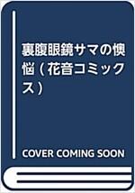 裏腹眼鏡サマの懊惱 (花音コミックス) (コミック)