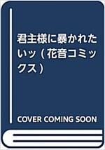 君主樣に暴かれたいッ (花音コミックス) (コミック)