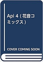 Api 4 (花音コミックス) (コミック)
