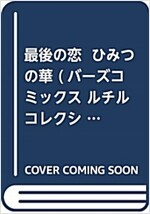 最後の戀  ひみつの華 (バ-ズコミックス ルチルコレクション) (コミック)