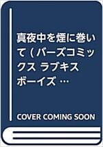 眞夜中を煙に卷いて (バ-ズコミックス ラブキスボ-イズコレクション) (コミック)