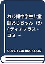 おじ顔中學生と童顔おじちゃん(3) (ディアプラス·コミックス) (コミック)