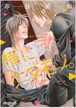 橫にケダモノ。 (ビ-ボ-イコミックスデラックス) (コミック)