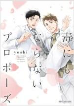 毒にもならないプロポ-ズ (ビ-ボ-イコミックスデラックス) (コミック)