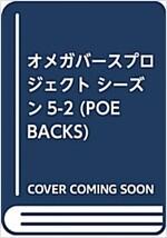 オメガバ-スプロジェクト シ-ズン5-2 (POE BACKS) (コミック)