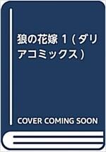 狼の花嫁 1 (ダリアコミックス) (コミック)