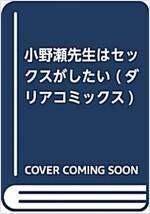 小野瀨先生はセックスがしたい (ダリアコミックス) (コミック)