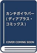 カンチガイラバ- (ディアプラス·コミックス) (コミック)