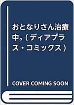 おとなりさん治療中。 (ディアプラス·コミックス) (コミック)
