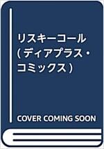 リスキ-コ-ル (ディアプラス·コミックス) (コミック)