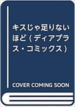 キスじゃ足りないほど (ディアプラス·コミックス) (コミック)