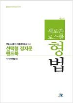 [중고] 새로쓴 로스쿨 형법 선택형 정지문 핸드북