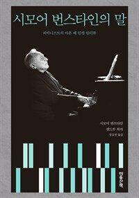시모어 번스타인의 말 :  피아니스트의 아흔 해 인생 인터뷰