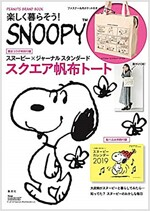 PEANUTS BRAND MOOK 樂しく暮らそう!  SNOOPY (ムック)