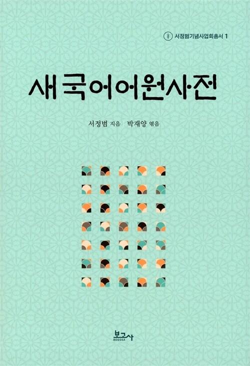 새국어어원사전