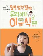 덥석덥석 잘 먹는 우리 아기 이유식