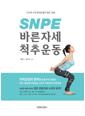 [eBook] SNPE 바른자세 척추운동  : 100세  시대 현대인들의 필수 운동