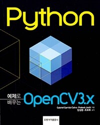 Python 예제로 배우는 OpenCV3.x