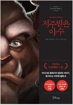 디즈니의 악당들 2 : 저주받은 야수