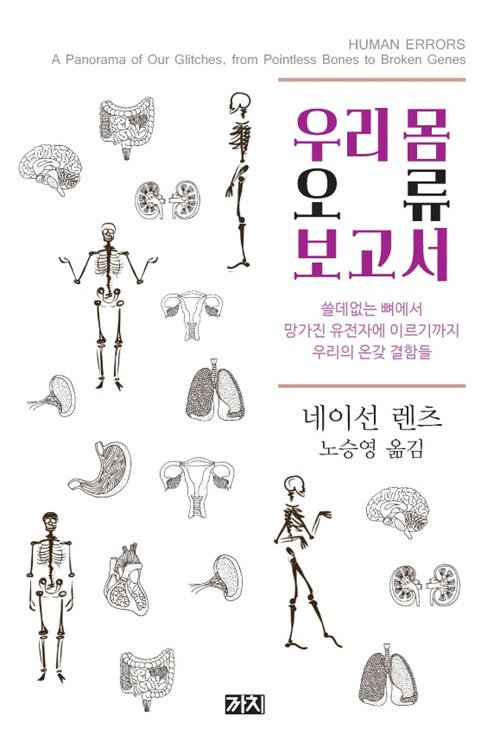 우리 몸 오류 보고서 : 쓸데없는 뼈에서 망가진 유전자에 이르기까지 우리의 온갖 결함들