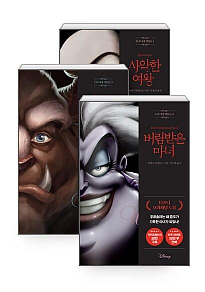 [세트] 디즈니의 악당들 1~3 세트 - 전3권