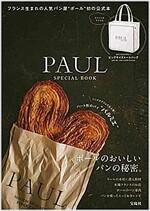 PAUL SPECIAL BOOK (バラエティ) (大型本)
