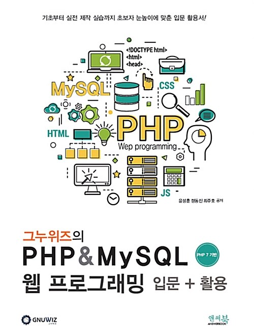 그누위즈의 PHP & MySQL 웹 프로그래밍 입문 + 활용 (PHP 7 기반)