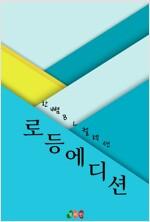[BL] 로등 에디션 (외전 포함 특별판) : 한뼘 BL 컬렉션
