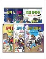 [세트] 꼬마 흡혈귀 1~6 세트 - 전6권