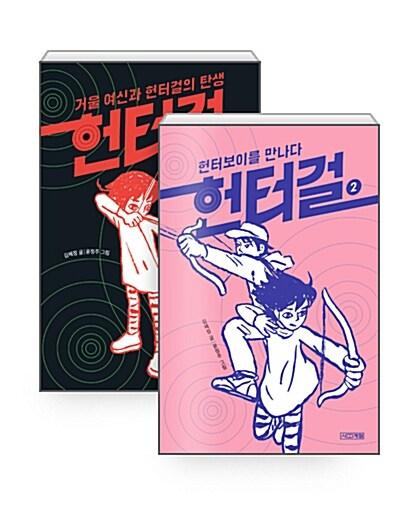 [세트] 헌터걸 1~2 세트 - 전2권