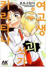 [고화질] 여고생 괴식가 키리타니 04