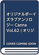 オリジナルボ-イズラブアンソロジ-Canna Vol.62 (オリジナルボ-イズラブアンソロジ- Canna) (コミック)
