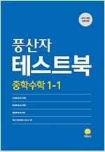 풍산자 테스트북 중학 수학 1-1 (2020년용)