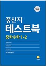 풍산자 테스트북 중학 수학 1-2 (2020년용)