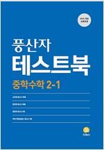 풍산자 테스트북 중학 수학 2-1 (2020년용)