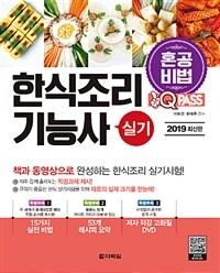 2019 원큐패스 한식조리기능사 실기