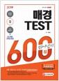 [중고] 2019 매경 TEST 600점 뛰어넘기