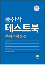 풍산자 테스트북 중학 수학 2-2 (2020년용)