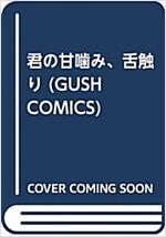 君の甘咬み、舌觸り (GUSH COMICS) (コミック)