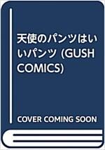 天使のパンツはいいパンツ (GUSH COMICS) (コミック)