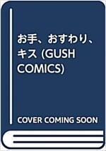お手、おすわり、キス (GUSH COMICS) (コミック)