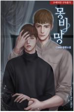 [BL] 몽비망