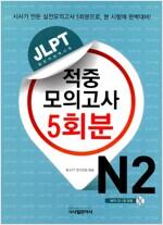 JLPT 적중 모의고사 5회분 N2 (책 + CD 1장)