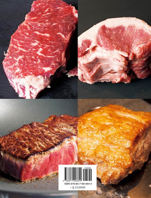 고기굽기의 기술 : 정통 프렌치 셰프의 굽기 테크닉 : 소·돼지·닭·오리·지비에