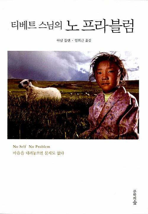 티베트 스님의 노 프라블럼