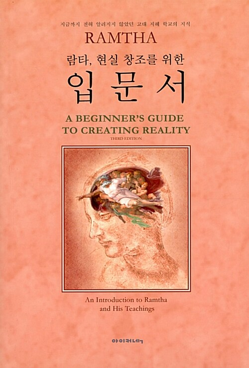 람타, 현실 창조를 위한 입문서