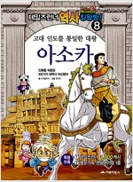 고대 인도를 통일한 대왕 아소카