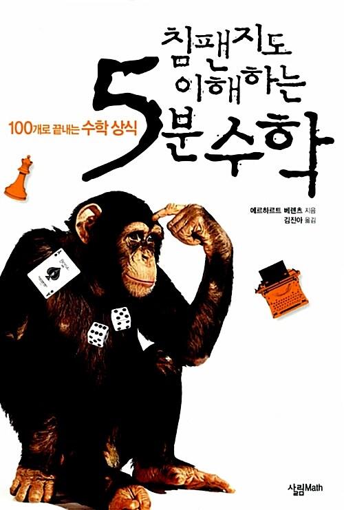 침팬지도 이해하는 5분 수학