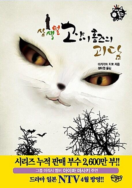 삼색털 고양이 홈즈의 괴담